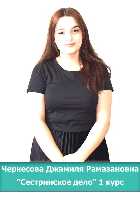 cherkesova2.jpg
