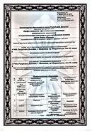 Лицензия СК ГМК Приложение20191206_16383