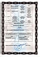 Лицензия СК ГМК Приложение20191206_16393