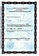 Лицензия СК ГМК Лицензия стр 220191206_1