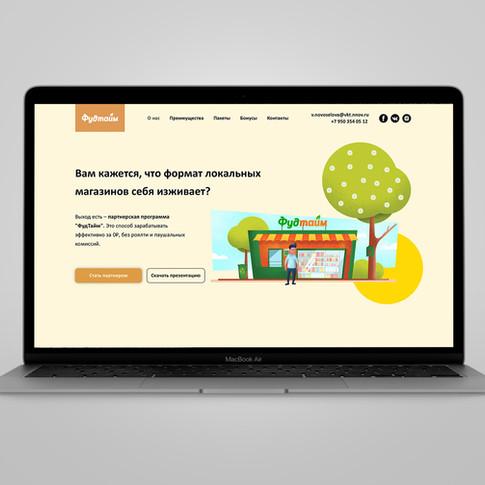 FOODTIME WEBSITE DESIGN