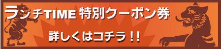札幌市北区のスープカレー店 タイガーカレーランチクーポン券100円引き