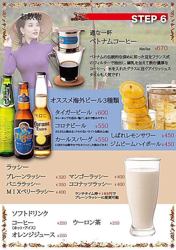 HP__________P_ drink.jpg