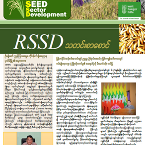 RSSD Releases its 3rd Newsletter: Focus on Seed Business Development
