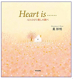 heart is.png