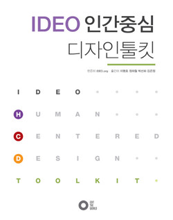 IDEO 인간중심 디자인툴킷