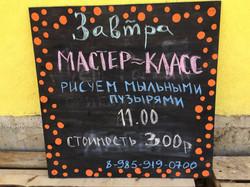 """Детский клуб """"Веснушки"""""""