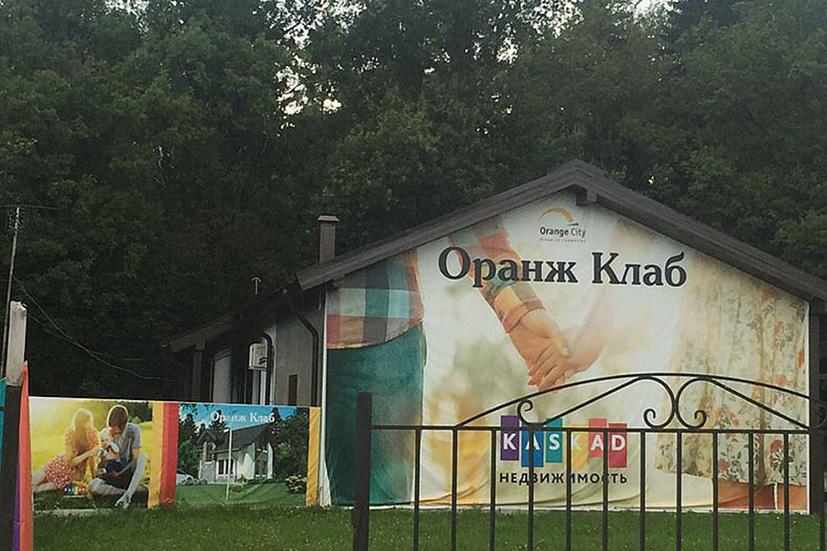 """Коттеджный поселок """"ОРАНЖ КЛАБ"""""""