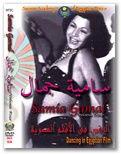 SG04 - Samia Gamal, Vol. 4