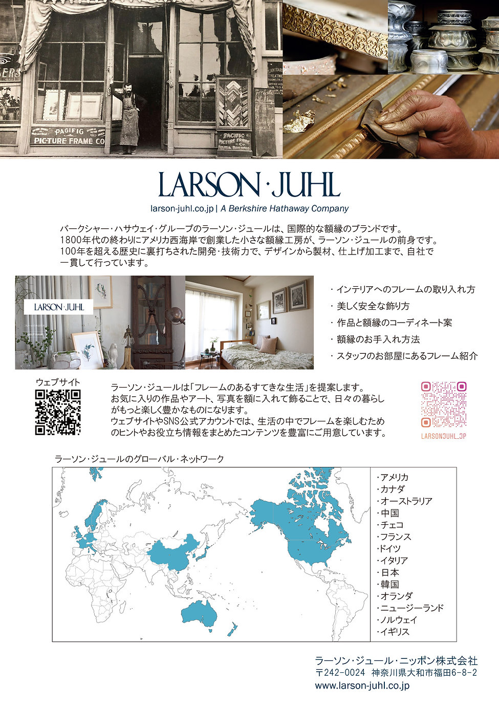small About ラーソンジュール.jpg