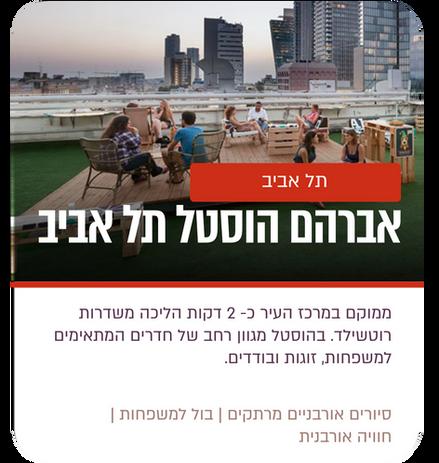 הוסטל תל אביבבבבב.png