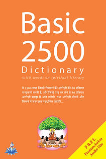 Final Dictionary Coverpage - Orange.jpg