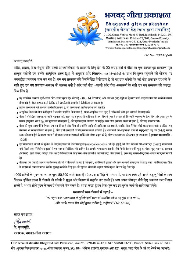 Appeal Hindi 2018.jpg