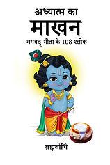Adhyatm kaa makhan 7 Jan 21 .jpg