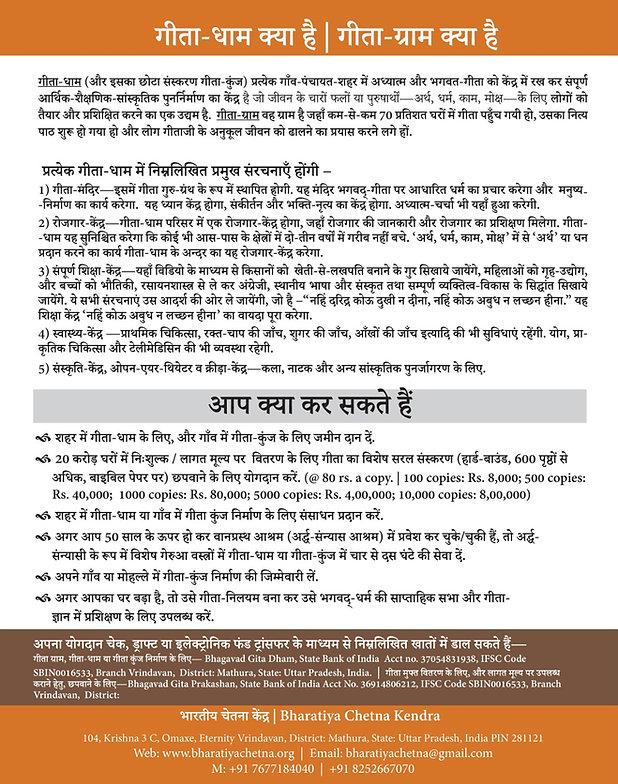 Hindi Flyer New 1_edited.jpg