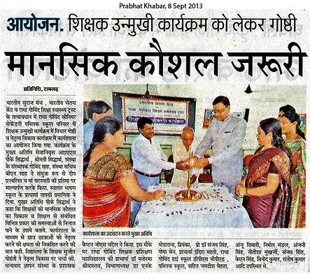 8 Sep 13 Prabhat Khabar 2 Ramgrah.jpg