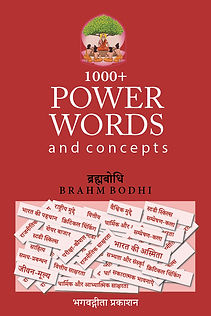 Dictionary Power Words coverpage 18 SEPT