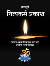 Nitya Karm front cover 2 Corrected.jpg