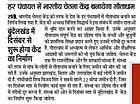 07 Nov 2015 Prabhat Khabar Ranchi.jpg