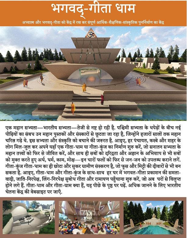 Hindi Flyer New_edited.jpg