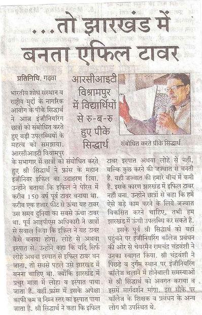 7 PKS in RCIT Vishrampur-.jpg