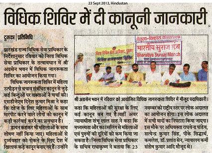 23 Sep 13 Hindustan 2 Dumka.jpg