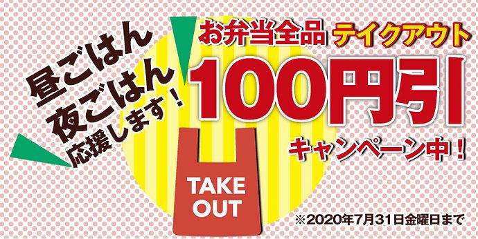 テイクアウト100円引7月.jpg