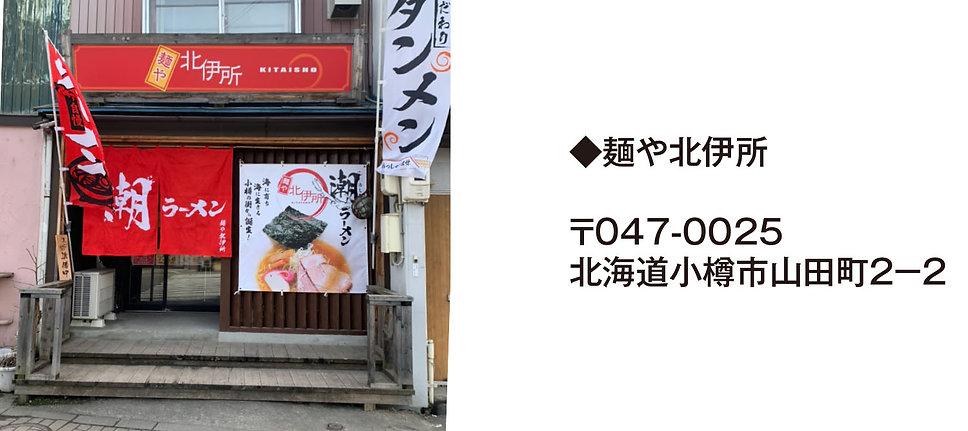 ④麺や北伊所 告知⑤.jpg