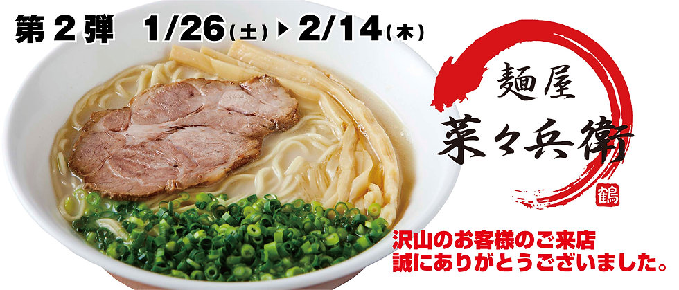 麺屋菜々兵衛.jpg
