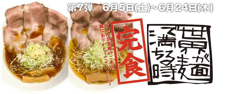 ⑦世界が麺で満ちる時 完食バナー.jpg