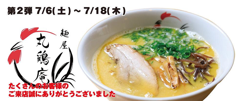 丸鶏庵バナー02.jpg