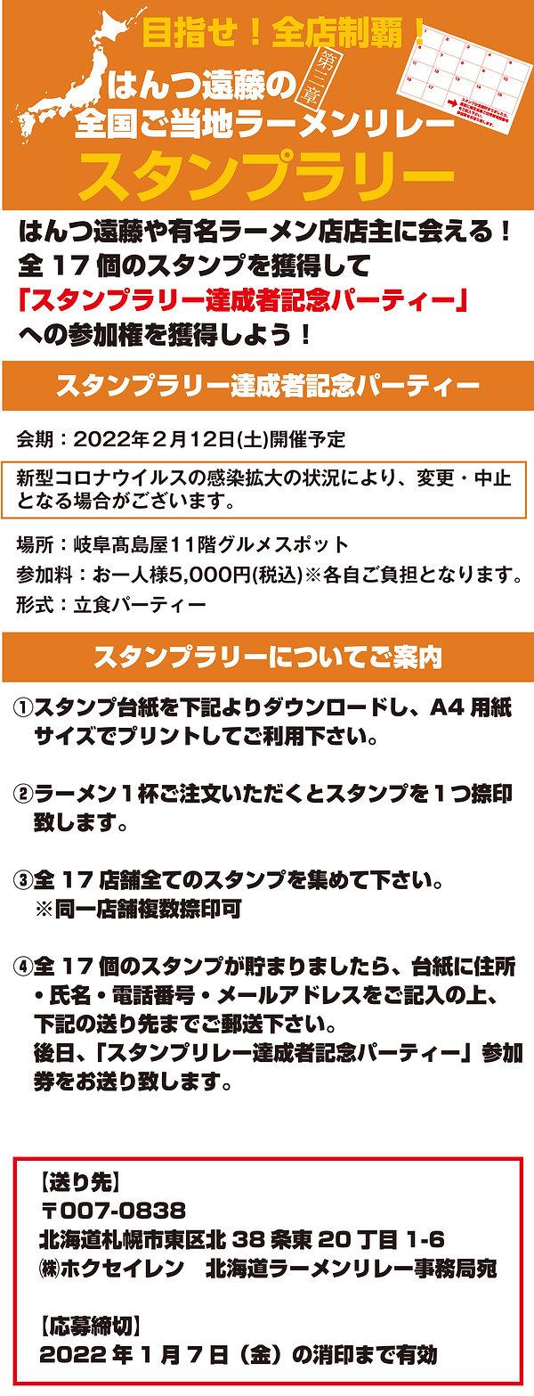 北海道ラーメンリレーホーム.jpg