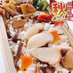 松茸ごはん重アップ秋マーク1.jpg
