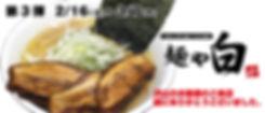 麺や白0001.jpg