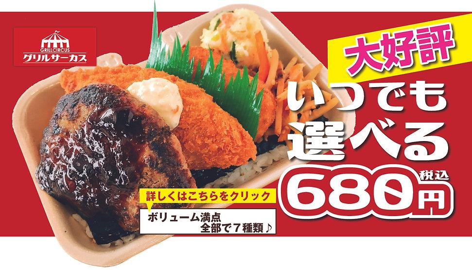 いつでも選べる680円バナー.jpg
