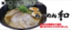 らーめん和002.jpg