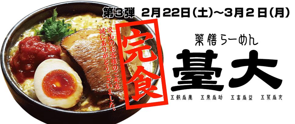 臺大完食バナー.png