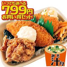 799円お買い得セットにんにくザンギ&白身魚弁当.jpg