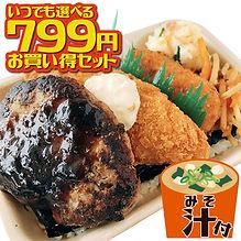 799円お買い得セット札幌黄ハンバーグ&白身魚弁当.jpg