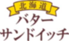 バターサンドイッチ ロゴ.jpg