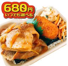 いつでも選べる生姜焼き弁当.jpg