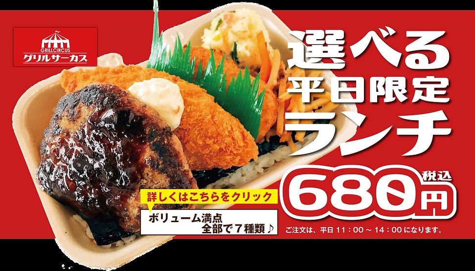 選べる平日限定ランチ680円バナー.png
