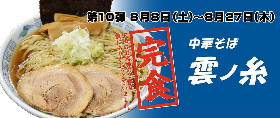 雲ノ糸完食2.jpg