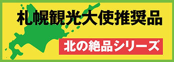札幌観光大使推奨品アイコン.jpg