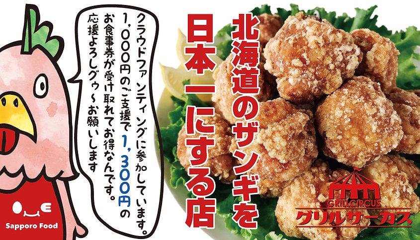 グゥちゃん×クラウドファン.jpg