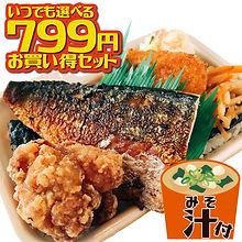 799円お買い得セット塩サバ&特製にんにくザンギ弁当.jpg