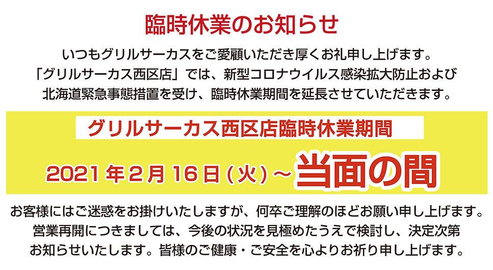 2021.5.31 緊急事態宣言による変更.西区店jpg.jpg