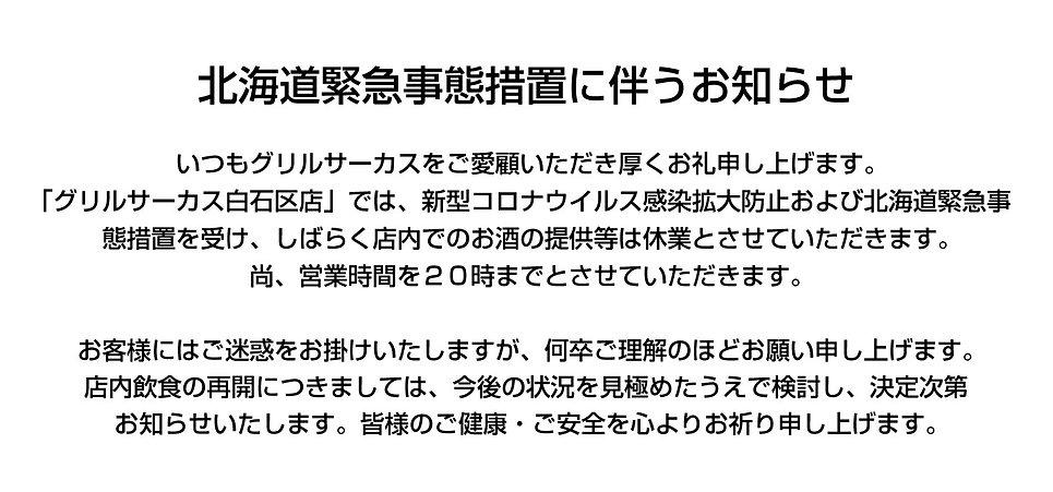 2021.6.23白石区店お知らせ.jpg
