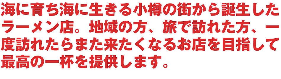 ④麺や北伊所 告知②.jpg