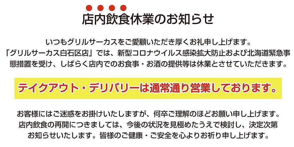 2021.5.31 緊急事態宣言による変更.白石区店.jpg